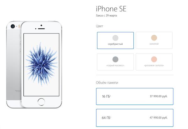 Apple user guide iphone se