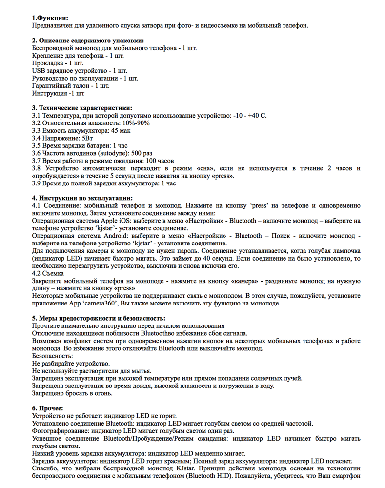 инструкция ipad 4 на русском pdf